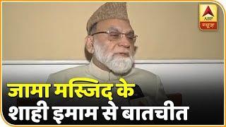 दिल्ली: कांग्रेस के बयानों पर जामा मस्जिद के शाही इमाम ने साधा निशाना, बोले- वो अपने गिरेबान में झां
