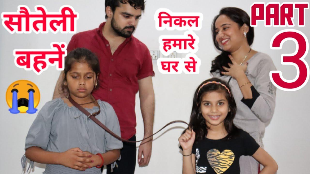 सौतेली बहनें | Part-3 | Masoom Ka Dar | Hindi Moral stories | Chulbul Videos