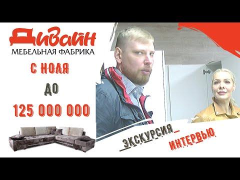 Как построить мебельный бизнес с оборотом 125 000 000 руб !