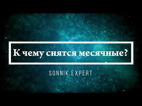 К чему снятся месячные - Онлайн Сонник Эксперт