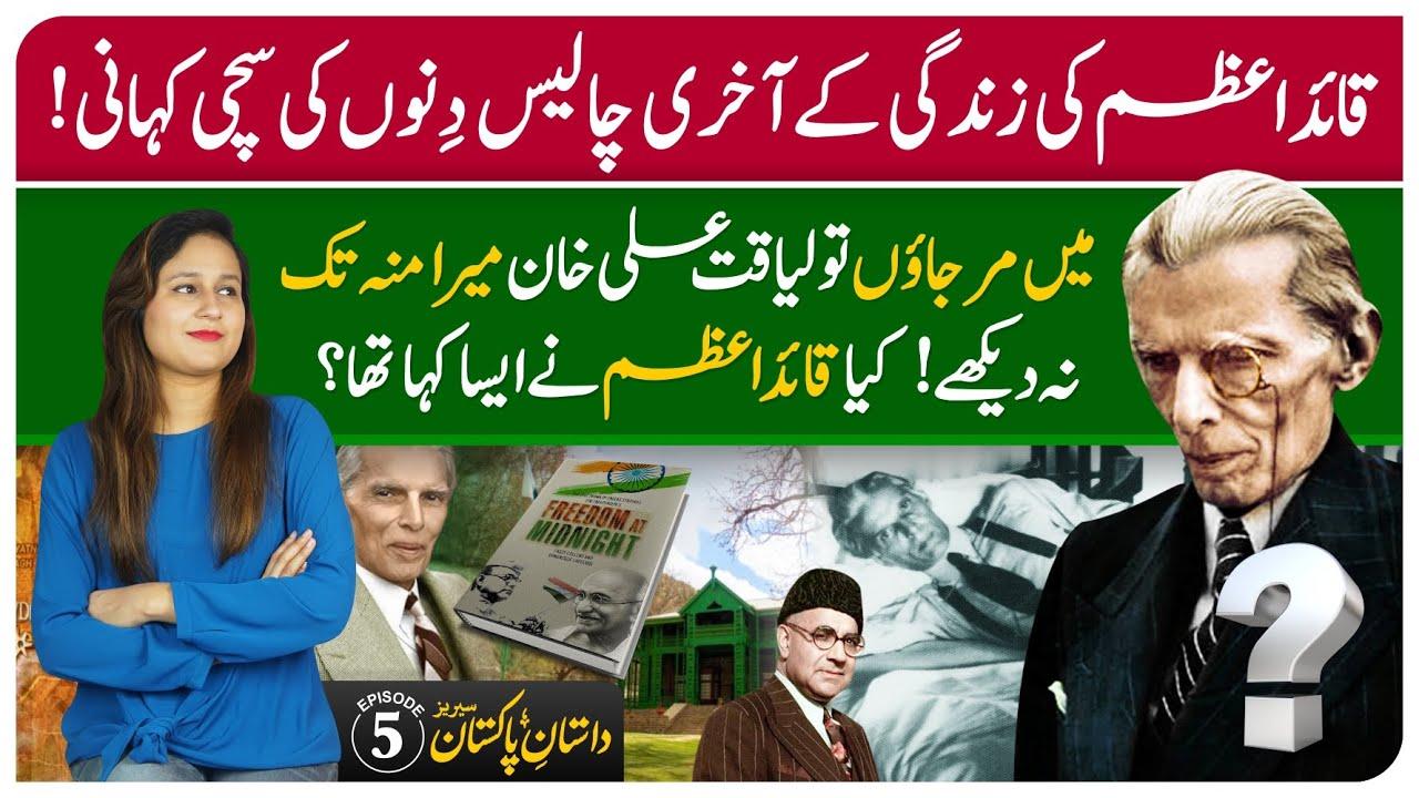 Last 40 days of Quaid e Azam M. A Jinnah | Dastan-e-Pakistan Episode#5 | Hidden Facts in Pak History