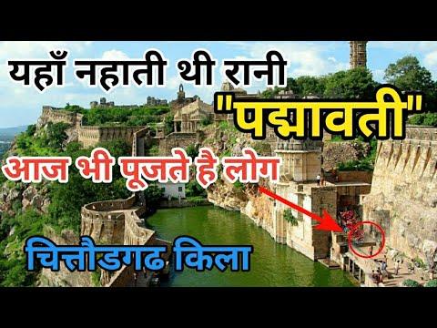Gomukh Kund queen Padmavati- A Must Explore Attraction of Chittorgarh Fort -india Tours