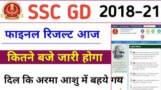 SSC GD Final Result Out | ssc gd merit list | ssc gd constable final result today | SSC GD |