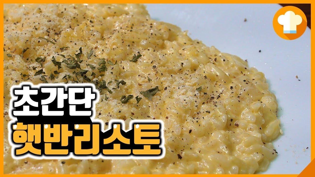 초간단 햇반 크림리조또 만들기 [ 구독자 주문 요리 ]