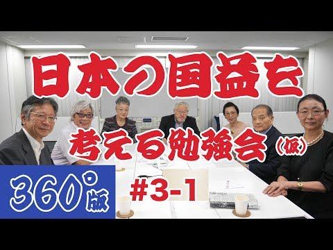 【360°VR討論】日本の国益を考える勉強会#3-1【山尾志桜里不倫問題が国益に反する理由】堤堯、高山正之、馬渕睦夫、志方俊之、塩見和子、源真里