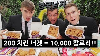 Eating 200 Chicken Mcnuggets for 2 MILLION Subscribers!!