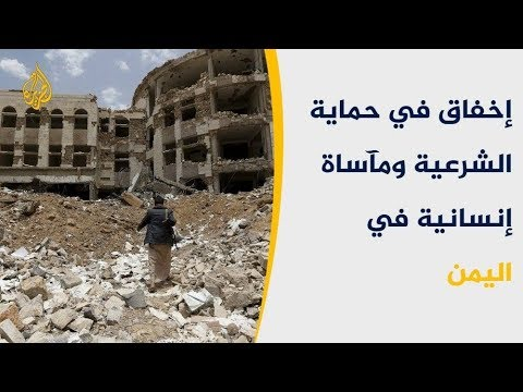 التحالف السعودي الإماراتي..كيف أحال اليمن لكارثة دون الحزم؟  - نشر قبل 5 ساعة