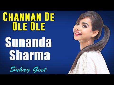 Channan De Ole Ole | Sunanda Sharma (Album: Suhag Geet)