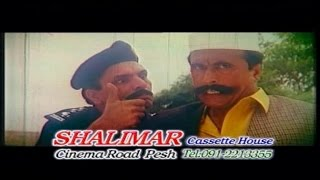 Pakistani Old Classic Pushto Movie - Shama Cha Balaegi Patgan Raazi