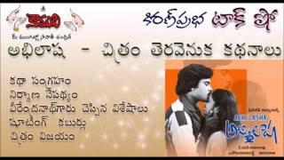 KiranPrabha talk show on the movie : ABHILASHA (Chiranjeevi)