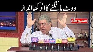 Shah Mehmood Qureshi Ka Vote Mangnay Ka Anokha Andaaz - Hasb e Haal - Dunya News