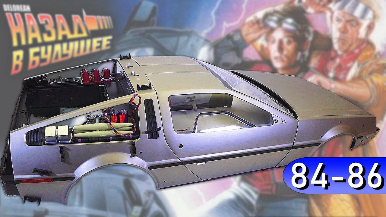 Назад в Будущее, ДеЛориан (84-86) - Моторный отсек
