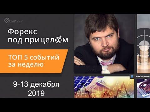 Форекс под прицелом. ТОП-5 событий за неделю 9-13 декабря 2019