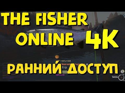 The Fisher Online - РАННИЙ ДОСТУП