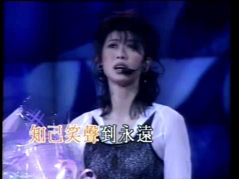 葉蒨文 Sally Yeh - 情人知己 (1993 瀟灑走一回演唱會) (Official music video)