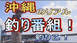 """【沖縄の釣り番組】第23回 sacomの「釣り乙!これって釣りでしょ?」~糸満漁港""""筏釣り""""で大物を狙え!~[桜R1/12/20]"""