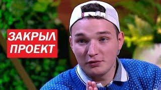 ЭДВАРД БИЛ ЗАКРЫЛ КАПЕРСКИЙ ПРОЕКТMoney Bil
