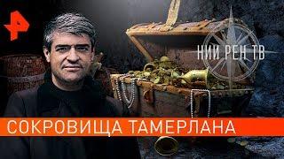 Сокровище Тамерлана. НИИ РЕН ТВ (28.05.2019).