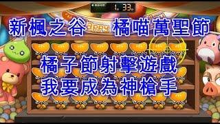 TMS【新楓之谷】 Maplestory  橘喵萬聖節 【橘子節射擊遊戲】 20171101   메이플스토리