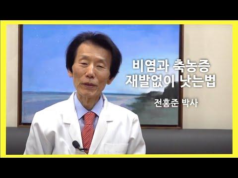 비염과 축농증,재발없이 완치하기,전홍준 박사,