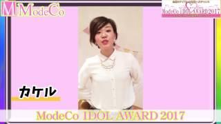 iDOL AWARD 2017 カケル 【modeco225】【m-event06】