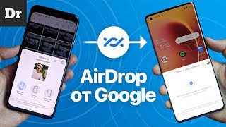 Nearby Share: AirDrop на Android. УЖЕ ЗДЕСЬ!