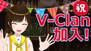 【飲酒雑談】♯104 祝い!V-Clan加入!なんでも答えるよ! #ヨルタマリ 【かしこまり】