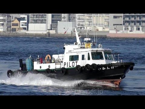 関門水先区水先人会 げんかい / PILOT BOAT GENKAI - Kanmon Pilot