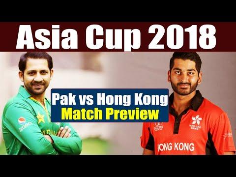 Asia Cup 2018: Pakistan vs Hong Kong Match Preview and Prediction | वनइंडिया हिंदी