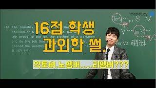 [메가스터디] 영어 조정식쌤 - 유쾌한 16점 학생 과외한 썰