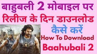 How To Download Baahubali 2 Full Movie 2017 | On Mobile or Pc | First Day First Show | (Hindi)
