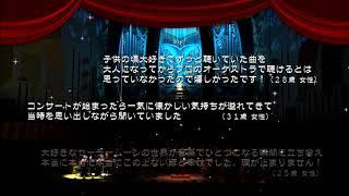 「美少女戦士セーラームーン Classic Concert 2018」WEB CM