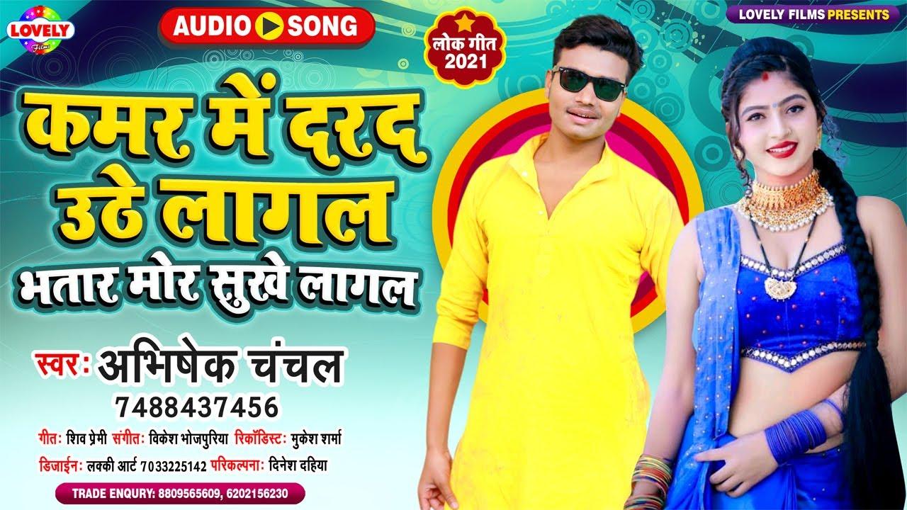 कमर में दरद उठे लागल | Abhishek Chanchal | Kamar Me Darad  Uthe Lagal -2021 Ka Arkesta Song