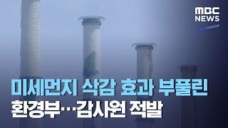미세먼지 삭감 효과 부풀린 환경부…감사원 적발 (202…