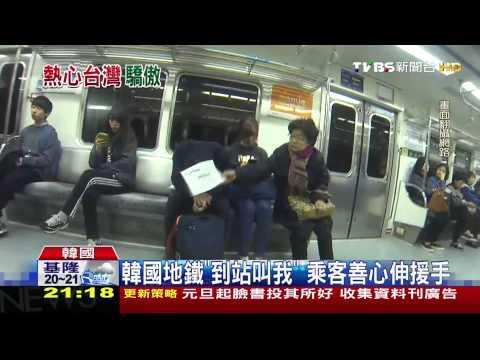 搭捷運臉貼「到站叫我」 台灣人熱情提醒