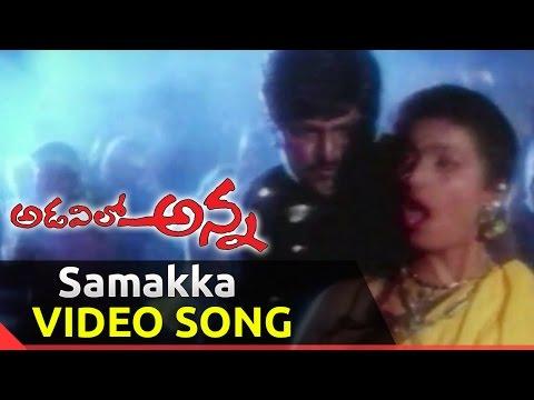 Samakka Samakka Video Song ||  Adavilo Anna Movie || Mohan Babu, Roja