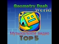 Музыкальное видео Топ 5 музыки из игры Geometry Dash World mp3