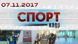 Спорт-Кадр. Эфир 07.11.2017