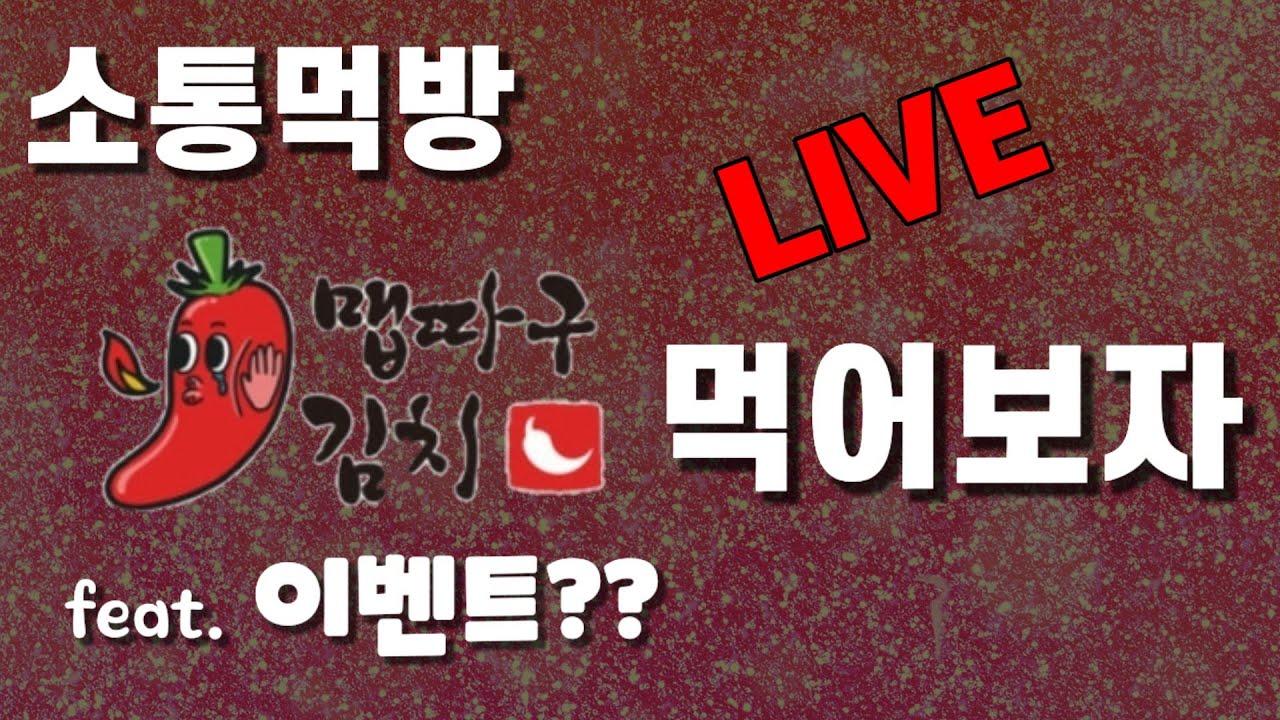 """[라이브]소통 먹방 """"맵따구 불김치""""/초보운전자들의 심신을 달래주는 이벤트방송♡"""