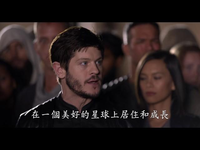 【異人族】官方中文預告 2017年9月1日 IMAX搶先登場