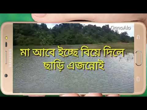 Chakma kobi Gan /বিষয়:  মিলের হিরিমিরি    Chakma Poet Song  