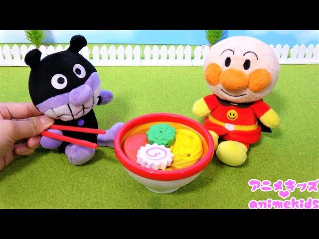 アンパンマン おもちゃ アニメ バイキンマン らーめん食べたい! アンパンマンがつくってあげるよ! アニメキッズ