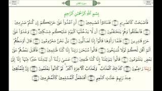 Сура 68  ''Аль-Калам'' (Письменная Трость) - урок, таджвид, правильное чтение