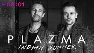 PLAZMA - Indian Summer   Альбом   2017
