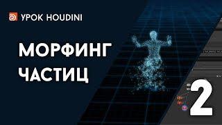 """Урок Houdini """"Морфинг частиц"""" - Часть 2 (RUS)"""