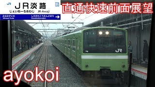おおさか東線 前面展望 207系直通快速 新大阪-奈良