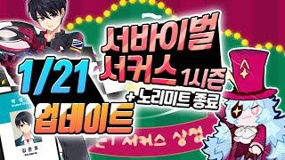 좀비고 1/21 서바이벌 서커스 시즌1 업데이트 미리보…