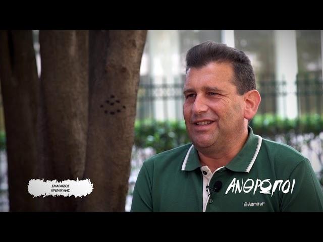 Άνθρωποι | Σμάραγδος Κρεμμύδας Προεδρος Νομαρχιακού Συλλόγου Αμεα