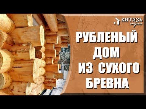 Деревянный рубленый дачный дом из сухого бревна архангельской сосны в Московской области.