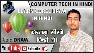 how to use zoom tool hand tool polygone tool custom shape tool in coreldraw tutorial in hindi